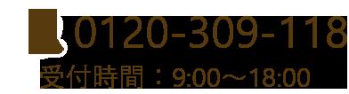 電話0120-309-118