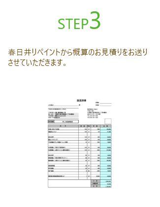 Step3画像