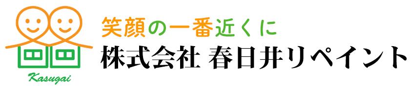 株式会社春日井リペイント