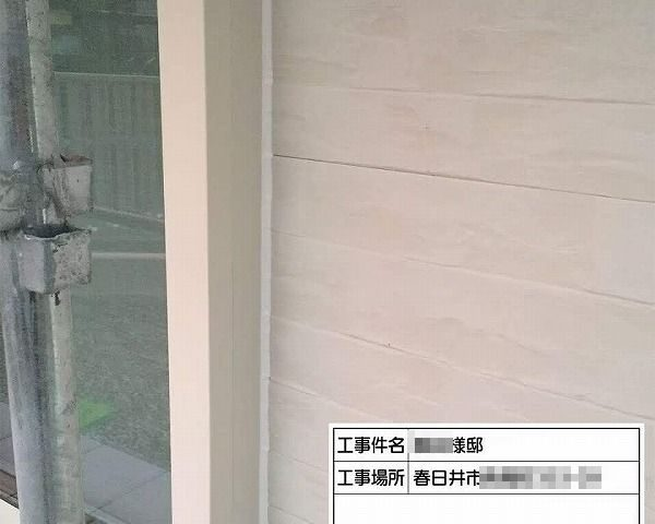 春日井市S町M様邸 外壁塗装工事・シーリング工事