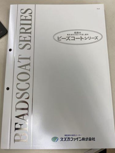 株式会社春日井リペイントおすすめ塗料⑥