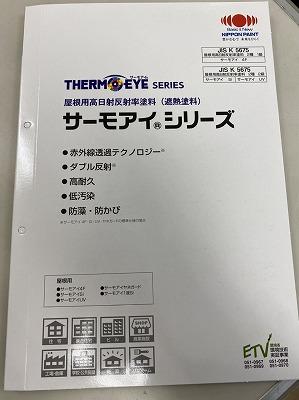 株式会社春日井リペイントおすすめ塗料⑦
